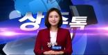 [상주]상주톡 150회- 정지우아나운서 진행하는 상주소식(채널영남 상주방송)