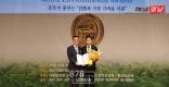 [상주]제14회 2019 대한민국환경대상 수상